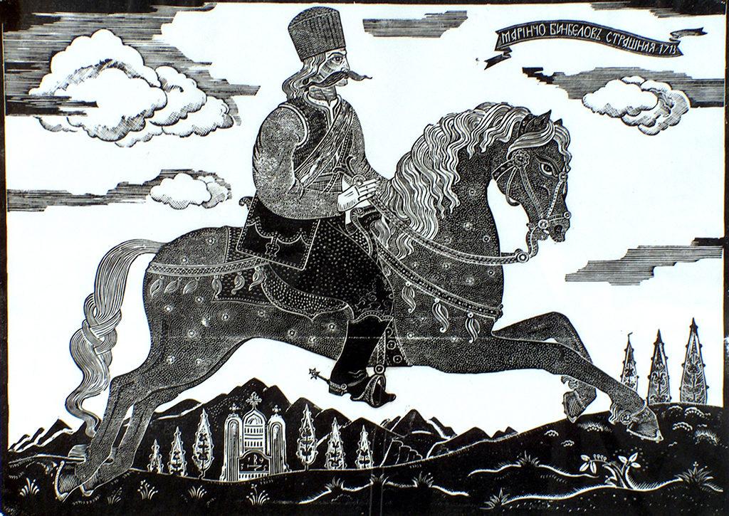 Васил Захариев (1895-1971) <br> Маринчо Бимбелов-Страшния, 1935