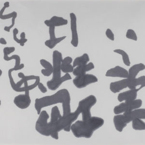 Itto Jinai (1938), Japan <br> Love Makes the World Beautiful, 1995