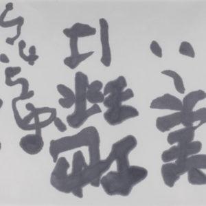 Итто Джинай (1938), Япония <br> Любовта прави земята красива, 1995