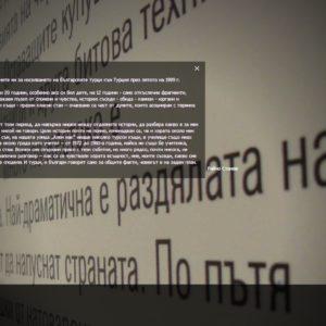 Райчо Станев (1977) <br> Голямата екскурзия, 2009